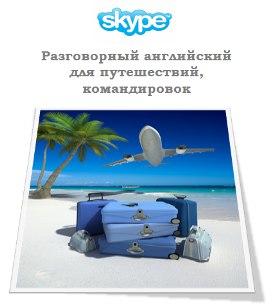 Репетитор по английскому языку по скайпу 350 руб. час - ZIw3I3bNdko.jpg