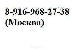 Преподаватель из МОРИС ТОРЕЗА - телл.jpg