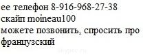 Срочно нужен преподаватель французского онлайн - скайп.jpg