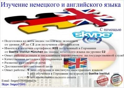 Репетитор английского и немецкого по скайпу - easelly_visual.jpg