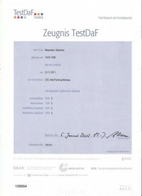 Результат ученика - сканирование0001.jpg