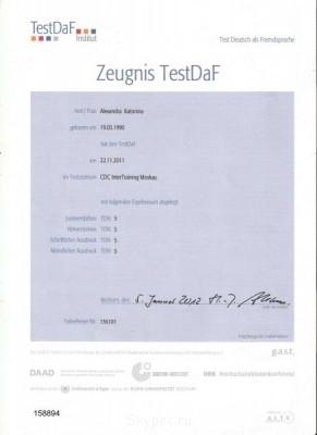 Результат сдачи TestDaF - сканирование0001_1275x1754.jpg